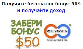 регистрация в вебтрансфере