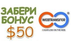 webtransfer1