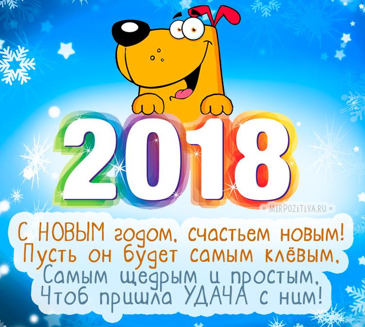 Поздравительная открытка с 2018 годом