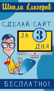yabloggervergusrekom_240х400-3
