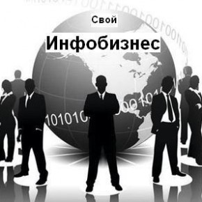 Свой инфобизнес https://rich-energy.ru