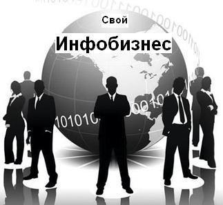 Свой инфобизнес http://rich-energy.ru