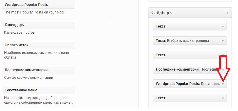 установка плагина WordPress Popular Posts