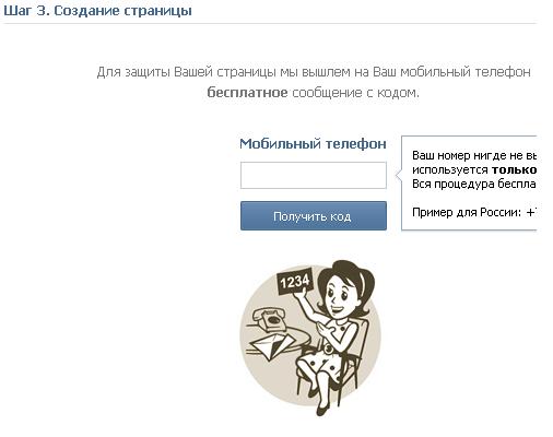 заработок ВКонтакте, регистрация