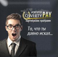 Как заработать в QwertyPay