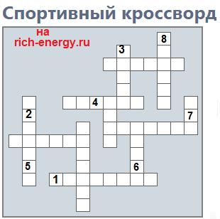 5 кроссворд марафона на rich-energy.ru