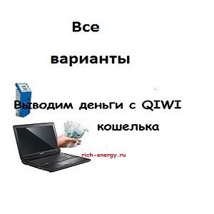kak_vyvesti_dengi_s_qiwi_kocshelka
