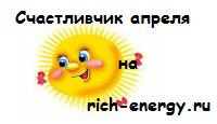 aprelschastye