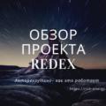 Обзор проекта Redex