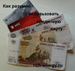 ispolzjvat_kreditny_kartu