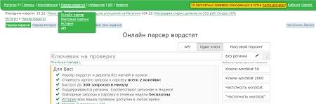 uroven_konkurenzii_kluchey0