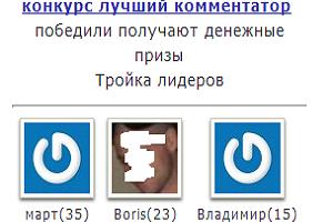 Top_komentator_bez_plagina