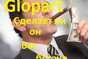 glopart_obzor_servisa