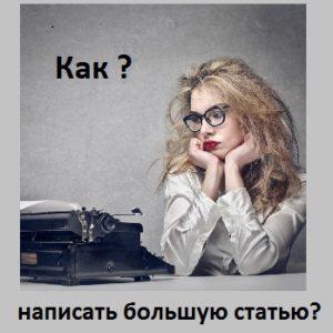 napisat_statiy_bistro