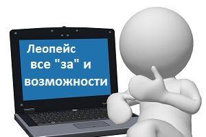 leopays_zarabotok