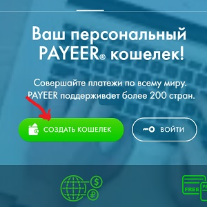 plateznay_sistema_payeer