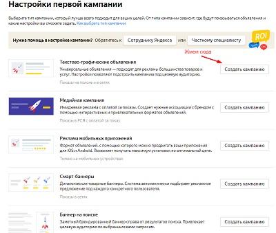 reklama_v_yandexdirekt2