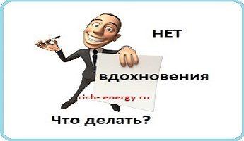 vdohnovenie_stati