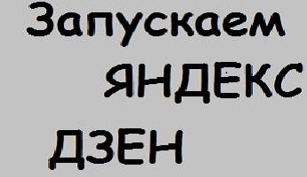yandex_dzen