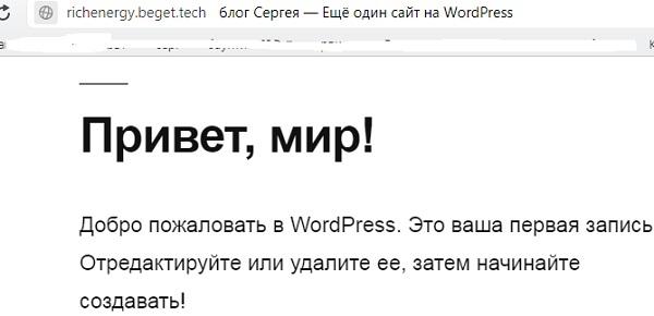 Готовый сайт на Вордпресс